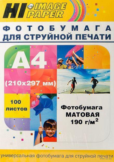 Фотобумага матовая односторонняя (100 листов, 190 г/м, А4)