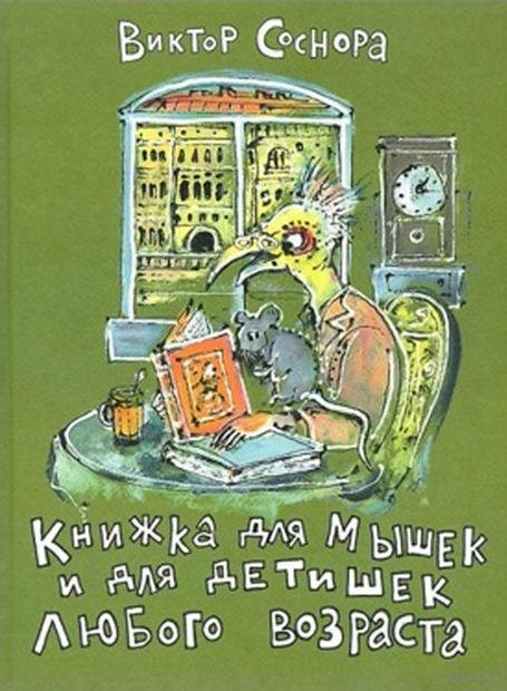 Книжка для мышек и для детишек любого возраста. Виктор Соснора