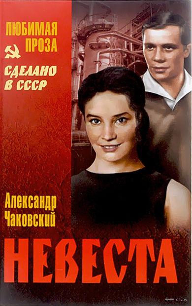 Невеста. Александр Чаковский