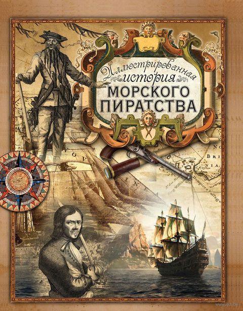 Иллюстрированная история морского пиратства — фото, картинка