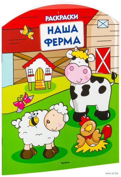 Наша ферма. Раскраски