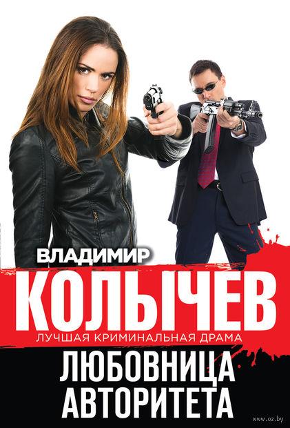 Любовница авторитета (м). Владимир Колычев