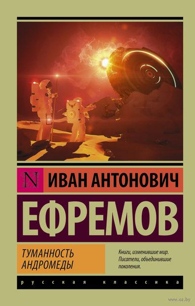 Туманность Андромеды (м) — фото, картинка