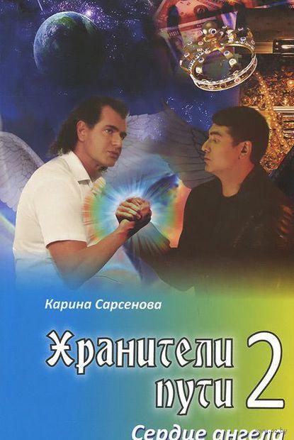 Хранители пути 2. Сердце ангела. Карина Сарсенова