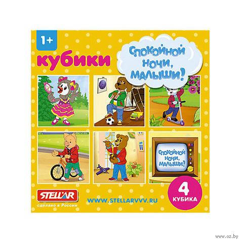 """Кубики с картинками """"Спокойной ночи, малыши"""" (4 шт)"""