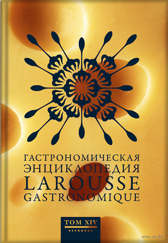 Гастрономическая энциклопедия Ларусс. Том 14