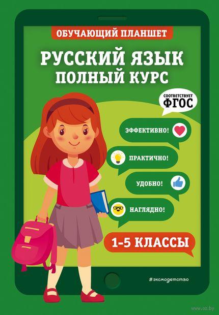 Русский язык. Полный курс. 1-5 классы — фото, картинка