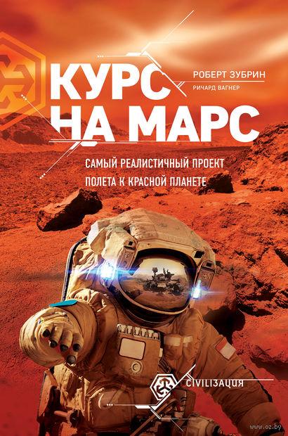 Курс на Марс — фото, картинка