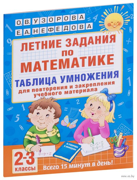 Летние задания по математике. Таблица умножения. 2-3 классы — фото, картинка