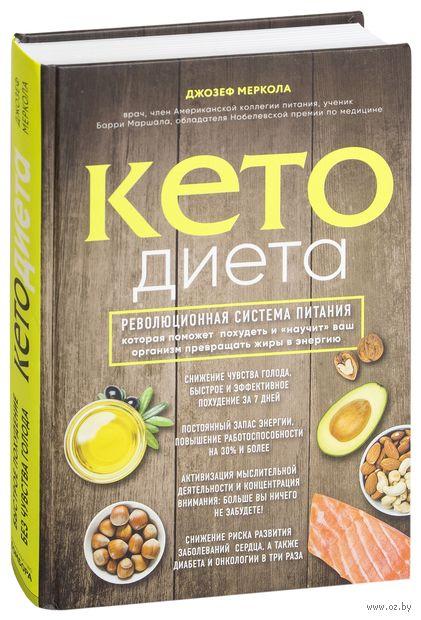 Кето-диета — фото, картинка