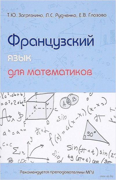 Французский язык для математиков (м) — фото, картинка