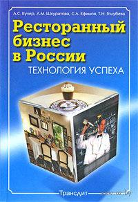Ресторанный бизнес в России. Технологии успеха