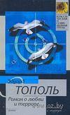 Роман о любви и терроре (м). , Эдуард Тополь