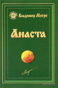 Анаста. Книга 10. Владимир Мегре
