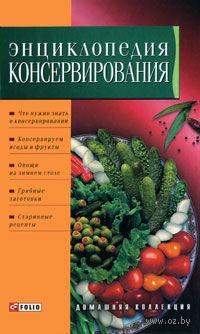 Энциклопедия консервирования. Ирина Сокол