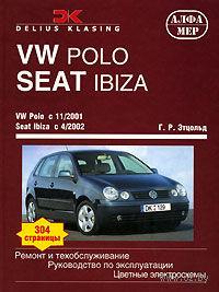 VW Polo. Seat Ibiza. Ремонт и техобслуживание — фото, картинка