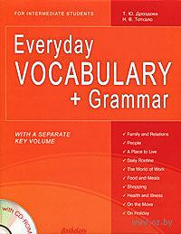 Everyday Vocabulery + Grammar: For Intermediate Students (+ CD). Татьяна Дроздова, Наталья Тоткало