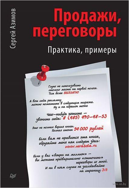 Продажи, переговоры. Сергей Азимов
