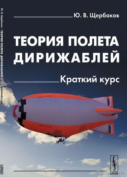Теория полета дирижаблей: Краткий курс — фото, картинка