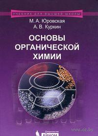 Основы органической  химии. Марина Юровская, Александр Куркин