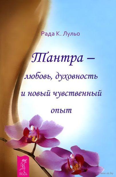 Тантра - любовь, духовность и новый чувственный опыт. Рада Лульо