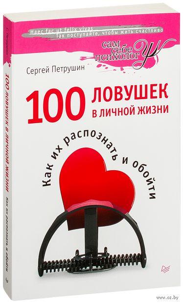 100 ловушек в личной жизни. Как их распознать и обойти. Сергей Петрушин