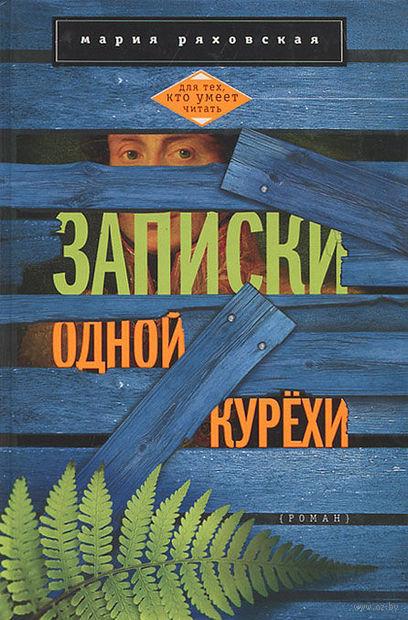 Записки одной курехи. Мария Ряховская