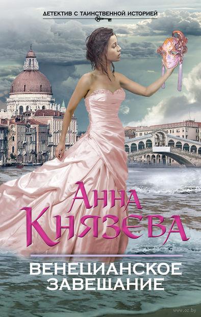 Венецианское завещание. Анна Князева