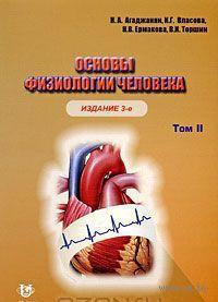 Основы физиологии человека. В 2 томах. Том 2. Н. Агаджанян, Инна Власова