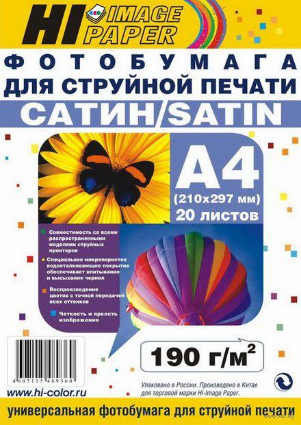 Фотобумага сатин односторонняя (20 листов, 190 г/м, А4)
