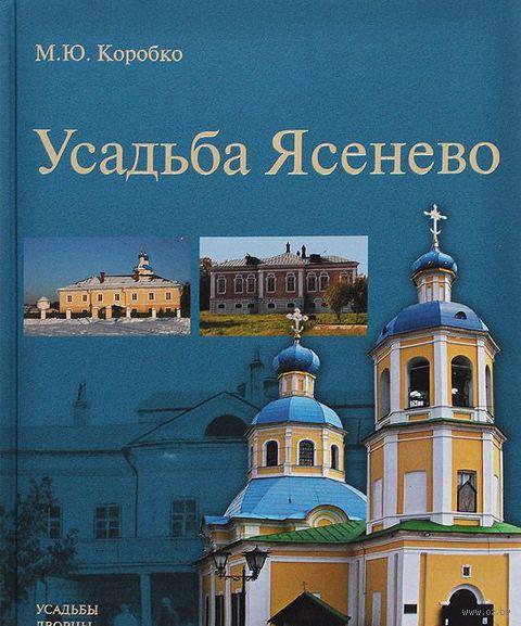 Усадьба Ясенево. Усадьбы, дворцы, особняки Москвы. М. Коробко
