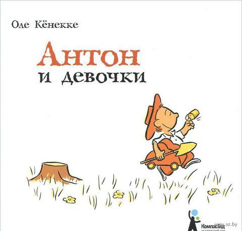 Антон и девочки. Оле Кенекке