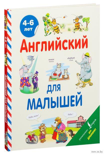 Английский для малышей. Виктория Державина