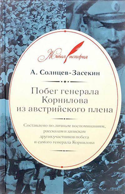 Побег генерала Корнилова из австрийского плена — фото, картинка