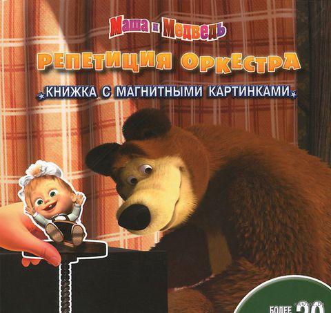 Маша и медведь. Репетиция оркестра. Нина Иманова