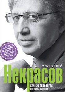 Классно быть богом. Анатолий Некрасов
