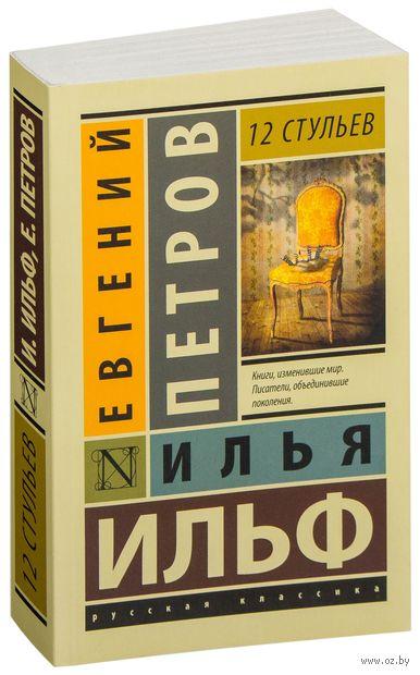 12 стульев (м). Илья Ильф, Евгений Петров