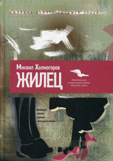 Жилец. Михаил Холмогоров
