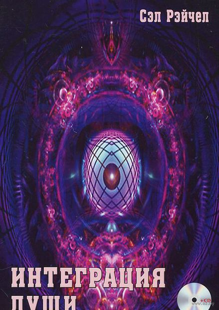 Человек объединяющий. Интеграция души (+ CD) — фото, картинка