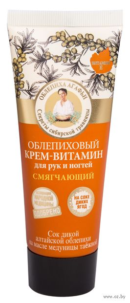 """Крем-витамин для рук и ногтей """"Смягчающий"""" (75 мл) — фото, картинка"""