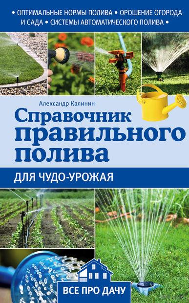 Справочник правильного полива для чудо-урожая — фото, картинка
