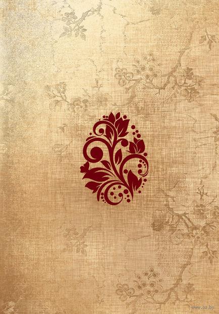 Большая Пасхальная книга. Пасхальные рассказы — фото, картинка
