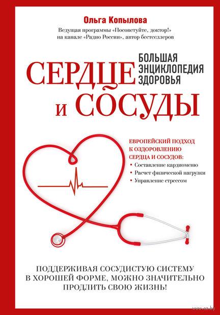 Сердце и сосуды. Большая энциклопедия здоровья. Ольга Копылова