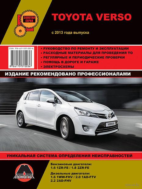 Toyota Verso с 2013 г. Руководство по ремонту и эксплуатации
