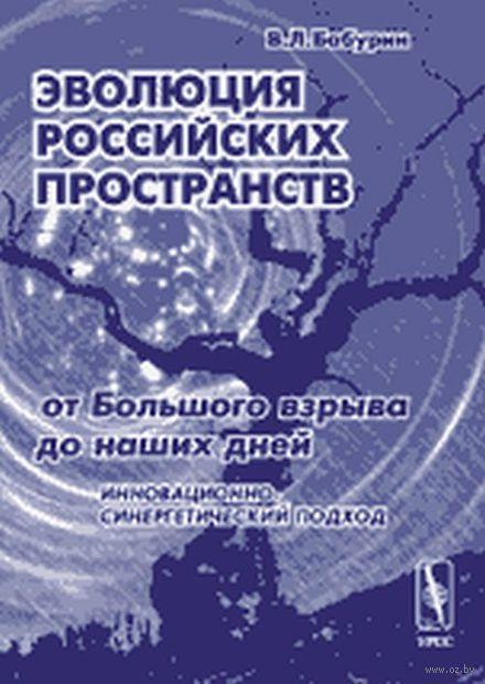 Инновационные циклы в российской экономике — фото, картинка
