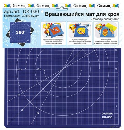 Вращающийся мат для кроя (300х300 мм) — фото, картинка