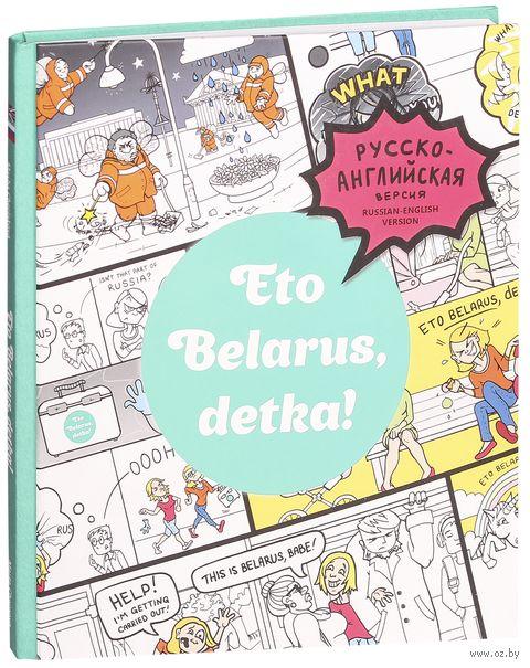 Eto Belarus, detka! — фото, картинка