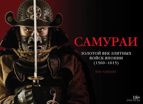 Самураи. Золотой век элитных войск Японии (1560-1615) — фото, картинка