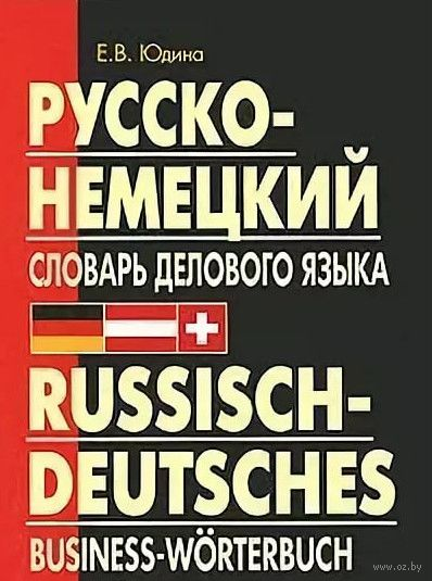 Русско-немецкий словарь делового языка. Актуальный словарь с учетом новой орфографии — фото, картинка