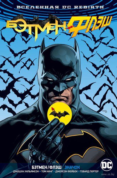 Вселенная DC. Rebirth. Бэтмен/Флэш. Значок — фото, картинка